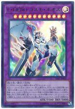 SAST-JP036 - Yugioh - Japanese - Elemental HERO Cosmo Neos - Ultra