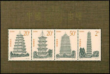 China Prc Sc# 2548a 1994-21M Ancient Pagodas of China S/S