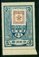 China 1930 Republic $5.00 Court Revenue Mint W82