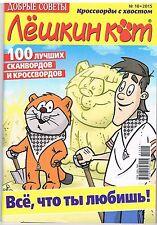 2015 New Mini Magazine LESHKIN KOT #10 Crosswords, Scanwords. Russian Language