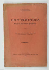 1915 Imperial Russian Collection of DIY Recipes Book Gilding Varnishes