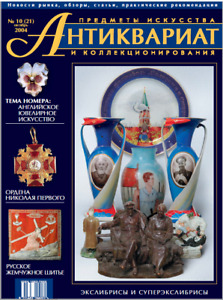 ANTIQUES ARTS & COLLECTIBLES MAGAZINE #21 Oct 2004_ЖУРН.АНТИКВАРИАТ №21 Окт.2004