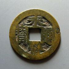 "A.D 1644's End Of Ming DY,Yong Li T-B,Reverse ""国"" RARE"