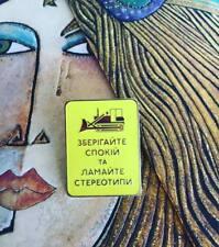 Ukrainian Nevpynno Невпинно Metal Enamel Pin Зберігайте Спокій та Ламайте Стерео