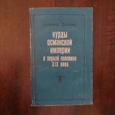 1973 Ottoman Turkey KURDS 19c Kurdish Kurdistan; Курды Османской Империи RUSSIAN