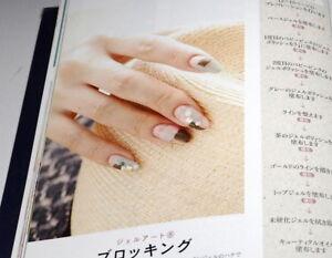 Gel Nail Bible book from Japan Japanese sculptured soft gel #0980