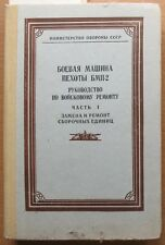 Manual Russian Army BMP-2 Infantry Armed Vehicle MANUAL Repair crew BOOK USSR