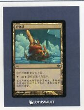 MTG - Conflux: Reliquary Tower (Foil) (Chinese) [LV2161]