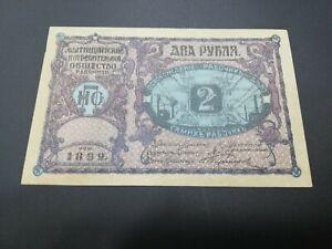 RUSSIA 2 RUBLES 1899 ALMOST UNC