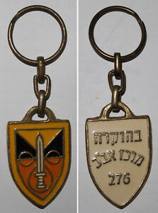 Schlüsselanhänger 276th Anti-WMD-Center (Weapon of Mass Distruction) IDF Israel