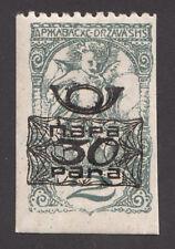 YUGOSLAVIA  1919 Ovpt. 30 Para ZIP Horn