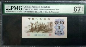 "1962 CHINA 1 Jiao ""Replacement"" PMG67 EPQ SUPERB GEM UNC  <P-877d*>"