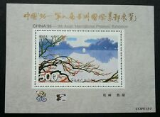 Tanzania China Exhibition Xihu Lake 1996 Painting Plum Tree 中国杭州西湖 (ms) MNH