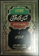 Aasan Tarjuma Quran with Urdu Translation & Commentary - Mufti Taqi Usmani