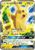 Pokemon Card Japanese Sun & Moon 005/026 Ash's Pikachu-GX SMD MINT