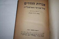 1923 Warsaw INDIAN FOLKTALES agadot Hahodim SCARCE book