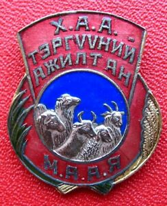 Soviet Mongolia Outstanding Worker of Agriculture Badge 1950s Brass!