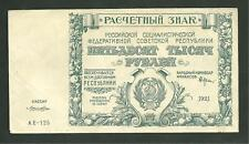 Russia Paper Money Number 116A 50000 Rubles 1921 Cu Currency World Paper Money