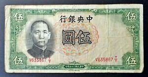 China 5 Yuan~1936 XRare~NO Red Seal Stamps Obverse~NO Signatures Reverse~P#213a