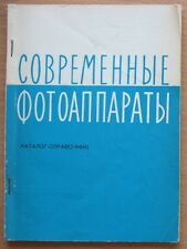 Russian Book Catalog Catalogue Directory Photo Camera Soviet Kiev Fed Zenith old