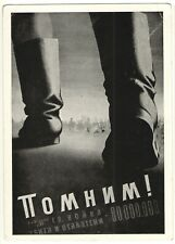 WW2 WWII Bulgaria WE REMEMBER Anty-military Propaganda SOLDIER BOOTS Postcard SU