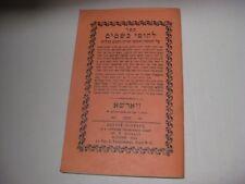 Hebrew LIKUTE BESAMIM on the TORAH By Rabbi Yechiel Michel Shlomo Berman