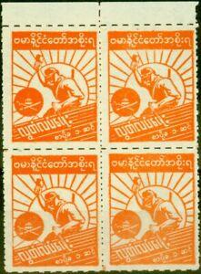 Burmese Govt 1943 1c Orange SGJ85b Perf x Roulette Fine MNH Block of 4 Scarce