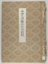 1926 Ito Jyakuchu Imperial Collection of the Colorful Realm of Living Beings