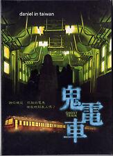 The Ghost Train of Manggarai (Indonesia 2008)  TAIWAN DVD ENGLISH SUBS