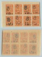 Armenia 🇦🇲 1920 SC 166 mint handstamped type F or G black block of 8 . f7341