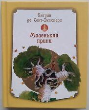 """Miniature russe 5"""" Livre Antoine Saint Exupéry Petit prince Enfant Mini éparpill"""