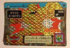 Dragon Quest Warrior Carddass Prism 47