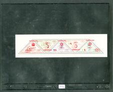 Dominican Republic 1956 Olympic Souvenir Stamp Sheet Inverted Judaica Overprint