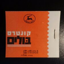 ISRAEL CARNET BOOKLET SELLO Nº190 x6 + Nº192 x12 NEUF LUXE MNH
