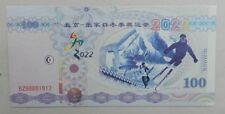 China 2022 Beijing (Zhangjiakou) Winter Olympic Games commemorative banknotes