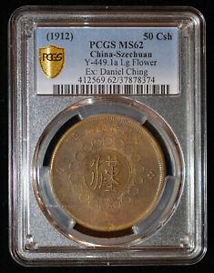 PCGS MS62 1912 China Szechuan Brass 50 Cash(Ex. Daniel Ching)
