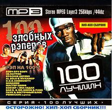 Rap und Hip-Hop Sampler Musik CD