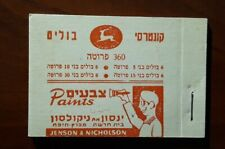 ISRAEL 1950 Second Coins Booklet - Bale B6 -  valued at $320