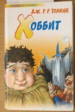 Russian Book The Hobbit Tolkien 2007 Child Kid Big Children fairy tale story old