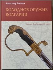 Bulgarian SWORDS, DAGGERS & Dirks Reference Book Encyclopedia Limited Edition