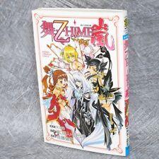 MAI OTOME ARASHI My Mai Hime Manga Comic Kenetsu Sato Japan Book 0560*