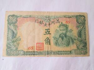 Bank of China 50 Fen Bank Note ( 1941 -45) Manchukuo  - Circulated