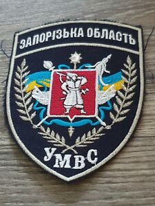 Ukrainian State Police Military Patch