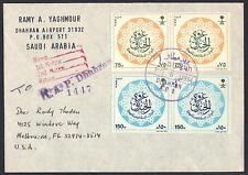 Saudi Arabien 1994 Registrierte Dhahram AP1 Binden Block Schlacht MT Uhood