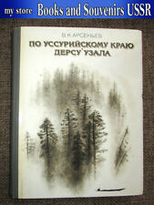 1983 Book USSR, V. K. Arsenyev travel to the Far East, Ussuri Region (lot 1330