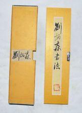 China Modern Famous Calligrapher Hardback Book Bronzing Calligraphy Painting 刘炳森
