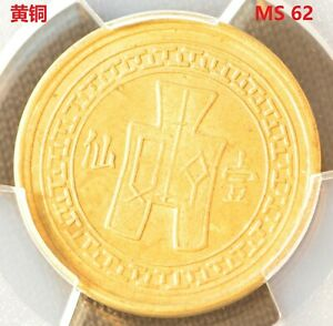 1939 CHINA Yunnan One Cent Brass Coin PCGS CL-YN.18 Y-353 MS 62