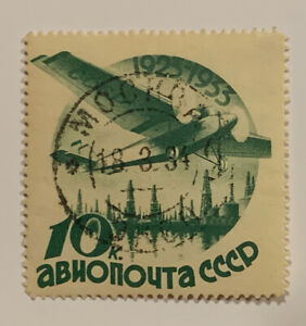 Travelstamps; Russia Stamps Sc #C46 Soviet Civil Aviation Used CTO 14 Perf