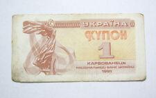 1 Karbovanets (Coupon) UKRAINIAN PAPER MONEY 1991 UKRAINE