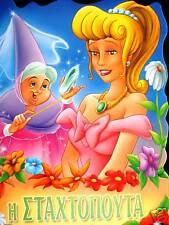 Greek Fairytale: Cinderella